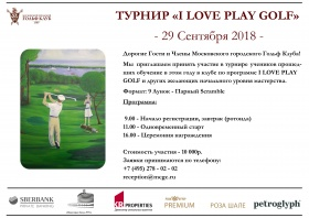 Турнир I LOVE PLAY GOLF 2018