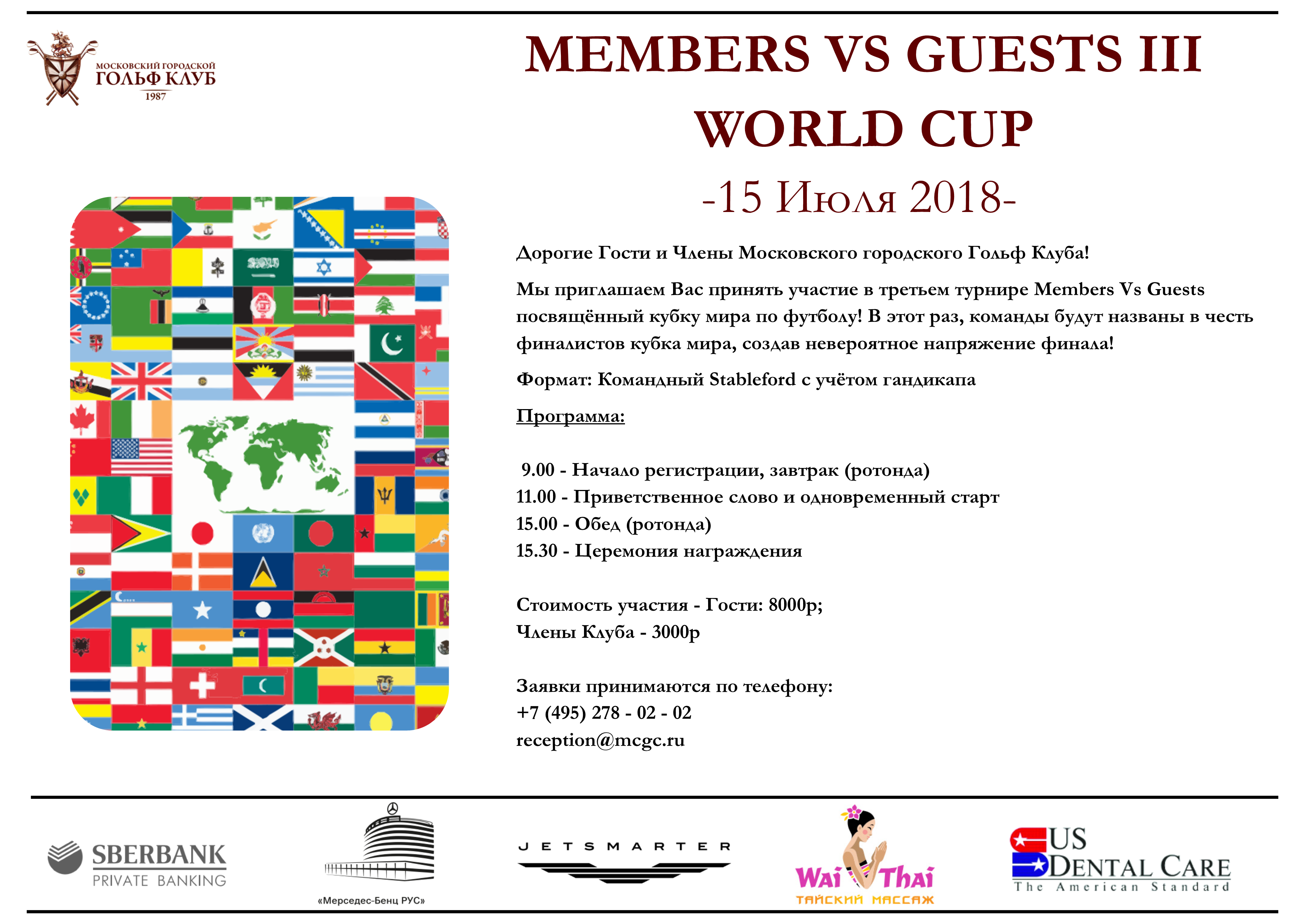 Members Vs Guests World Cup