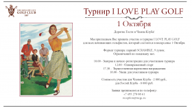 Турнир I LOVE PLAY GOLF